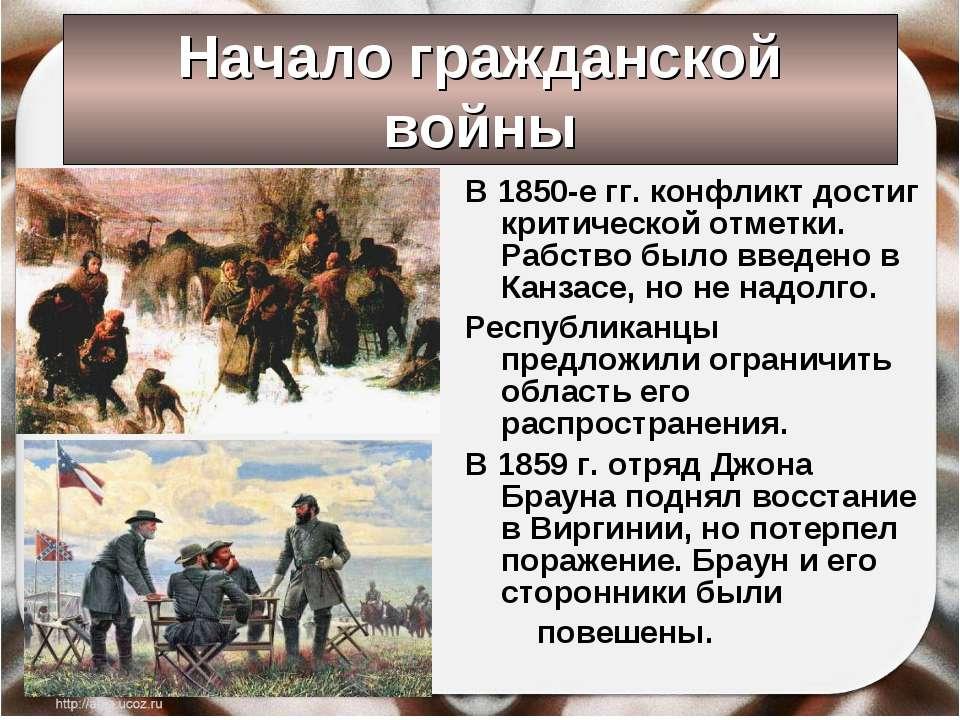 Начало гражданской войны В 1850-е гг. конфликт достиг критической отметки. Ра...