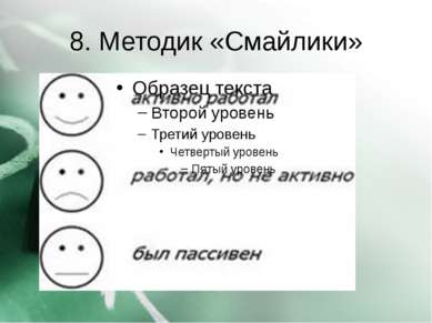 8. Методик «Смайлики»