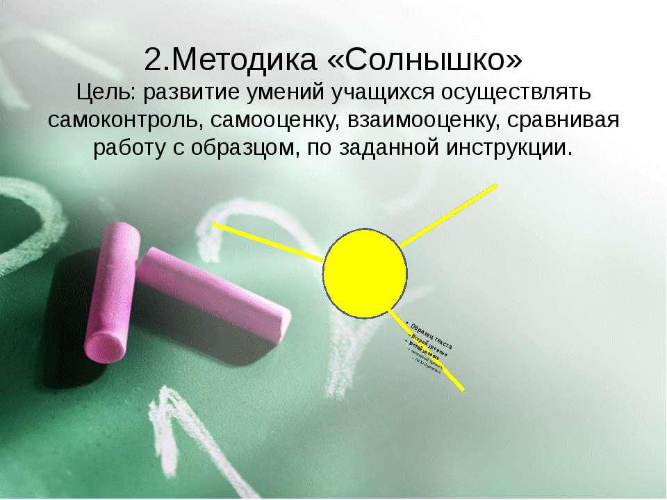 2.Методика «Солнышко» Цель: развитие умений учащихся осуществлять самоконтрол...