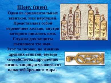 Шену (шен) Один из орнаментальных завитков, или картушей. Представляет собой ...