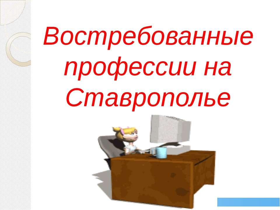 Востребованные профессии на Ставрополье