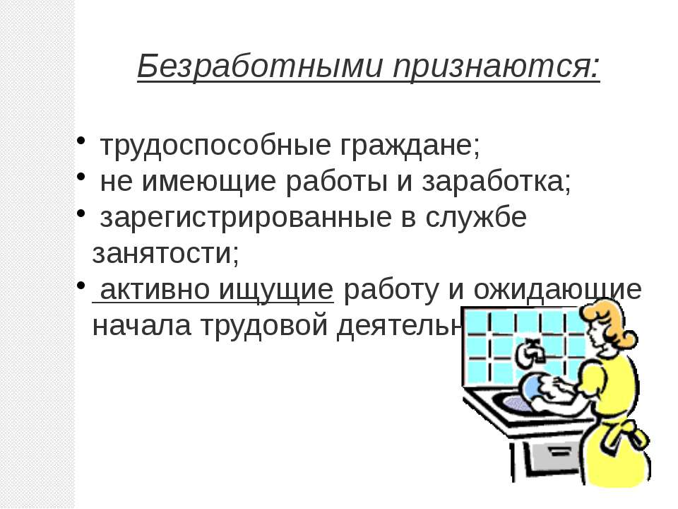 Безработными признаются: трудоспособные граждане; не имеющие работы и заработ...