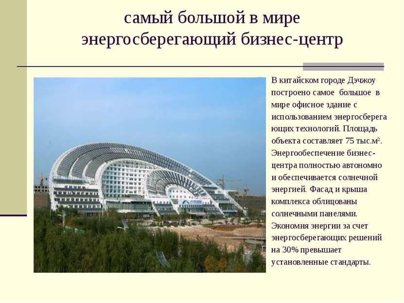 самый большой в мире энергосберегающий бизнес-центр В китайском городе Дэчжоу...