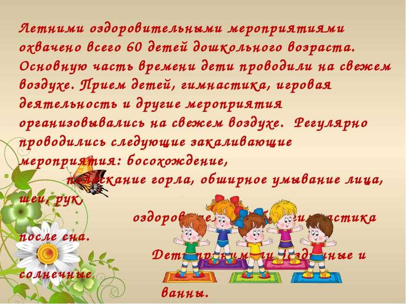 Летними оздоровительными мероприятиями охвачено всего 60 детей дошкольного во...