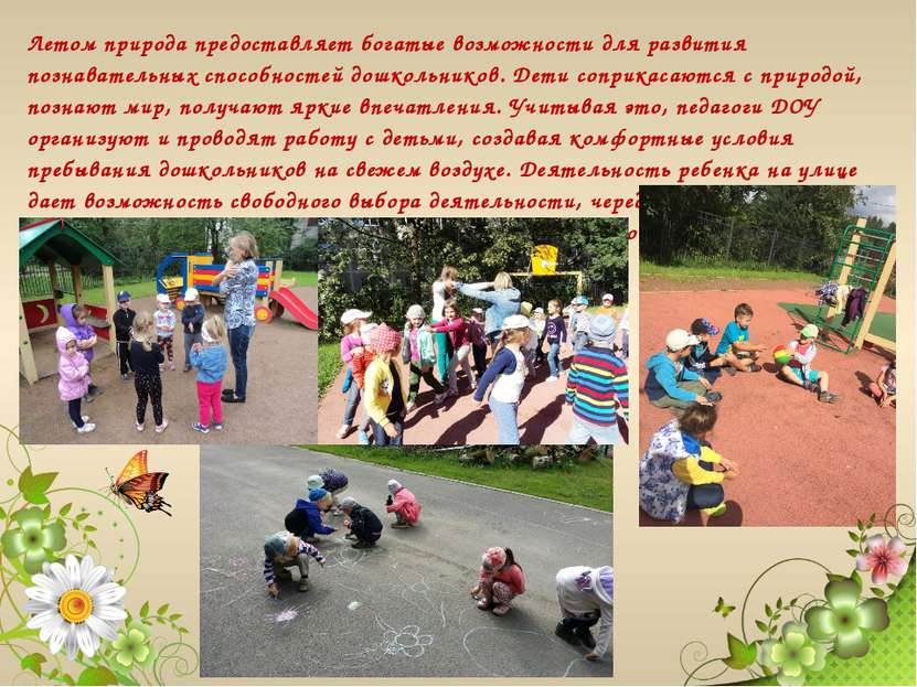 Летом природа предоставляет богатые возможности для развития познавательных с...