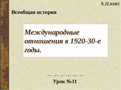 Международные отношения в 1920-30-е годы. Всеобщая история Урок №11 9, 11 класс