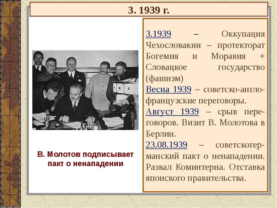 3. 1939 г. 3.1939 – Оккупация Чехословакии – протекторат Богемия и Моравия + ...