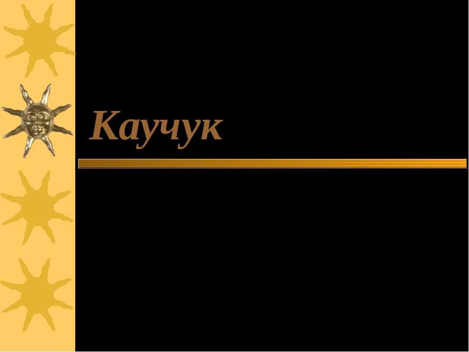 Каучук Органическая химия 10 класс. Школьная коллекция Москва, 2004 год