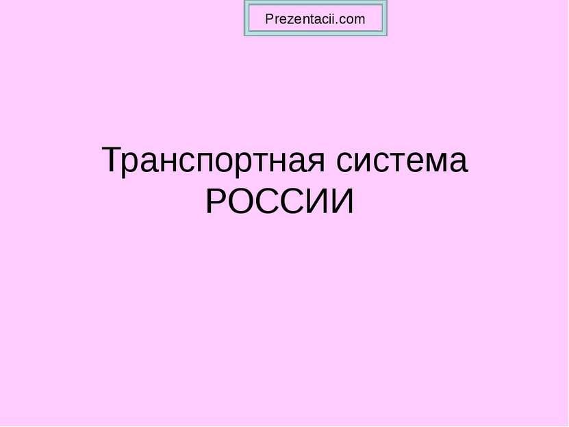 Транспортная система РОССИИ Prezentacii.com