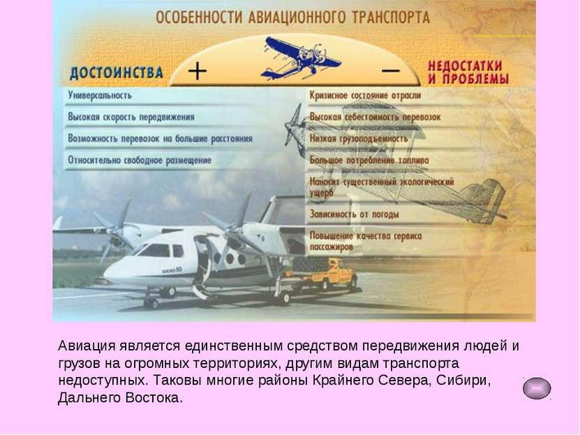 Авиация является единственным средством передвижения людей и грузов на огромн...