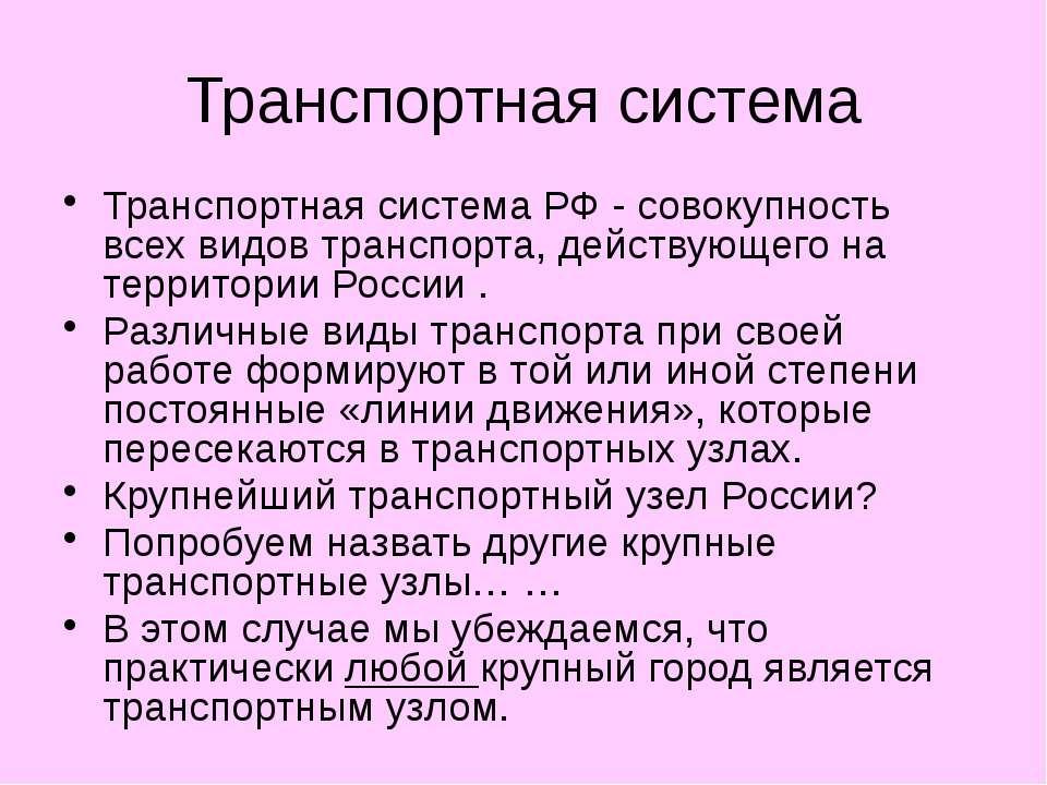 Транспортная система Транспортная система РФ - совокупность всех видов трансп...