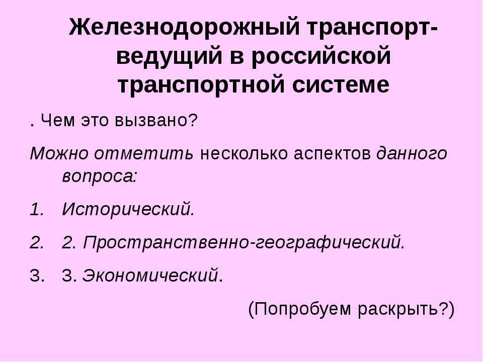 Железнодорожный транспорт-ведущий в российской транспортной системе . Чем это...