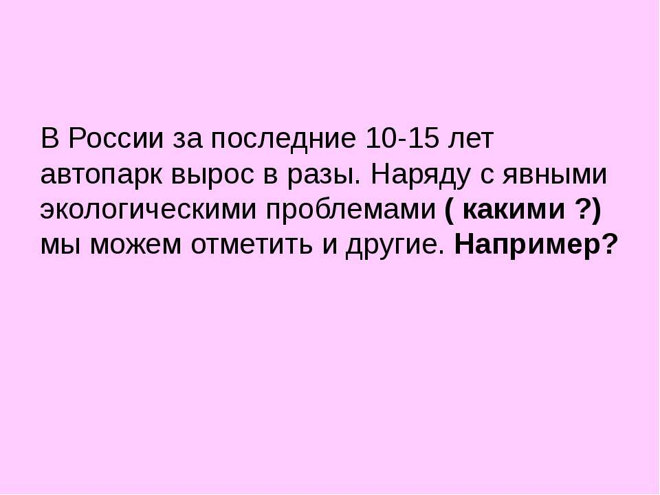 В России за последние 10-15 лет автопарк вырос в разы. Наряду с явными эколог...