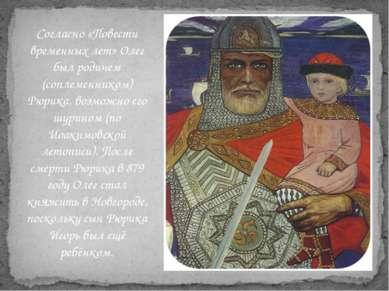 Согласно «Повести временных лет» Олег был родичем (соплеменником) Рюрика, воз...