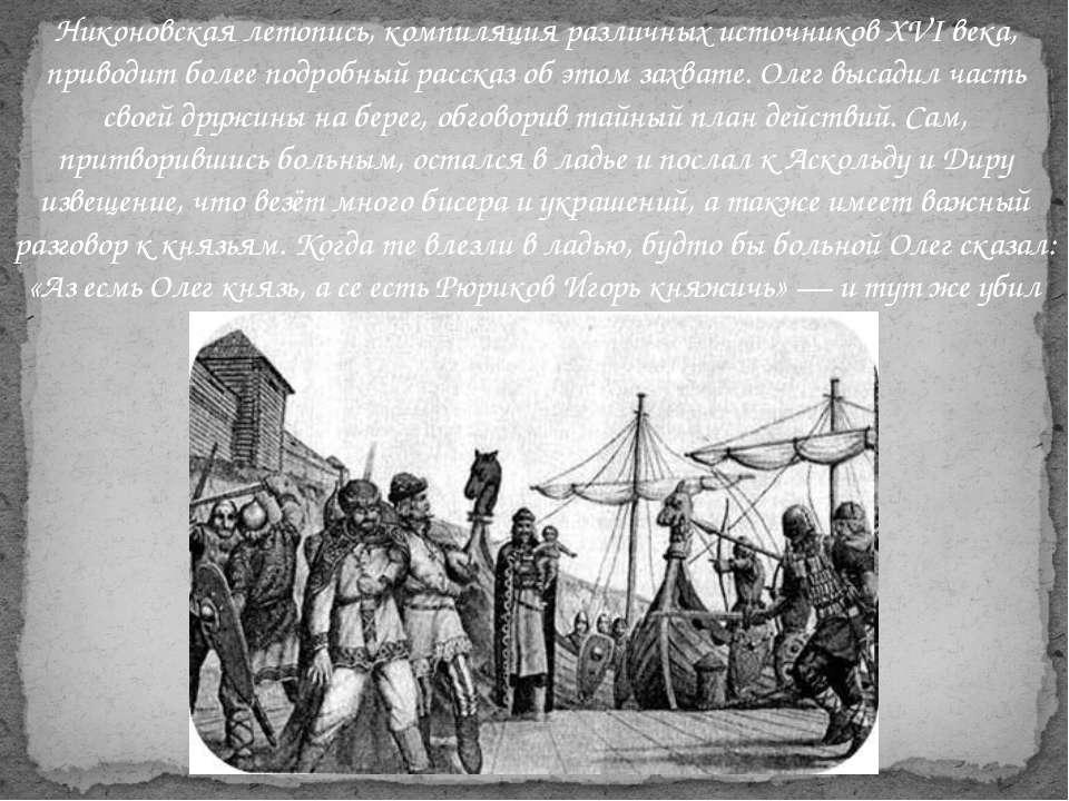 Никоновская летопись, компиляция различных источников XVI века, приводит боле...