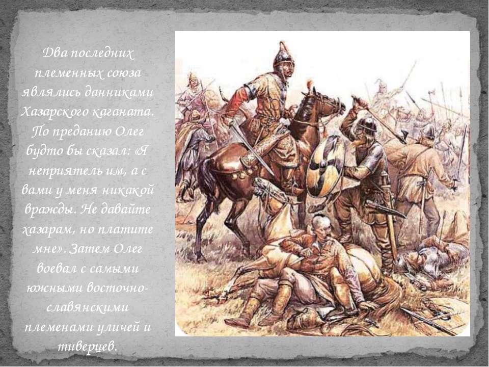 Два последних племенных союза являлись данниками Хазарского каганата. По пред...