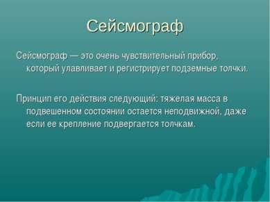 Сейсмограф Сейсмограф — это очень чувствительный прибор, который улавливает и...