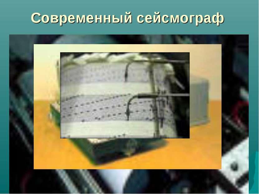 Современный сейсмограф