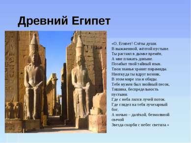 Древний Египет «О, Египет! Слёзы души. В выжженной, жёлтой пустыне. Ты растая...