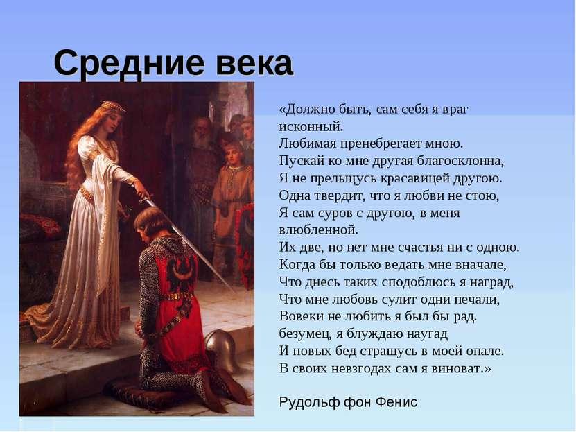 Средние века «Должно быть, сам себя я враг исконный. Любимая пренебрегает мно...