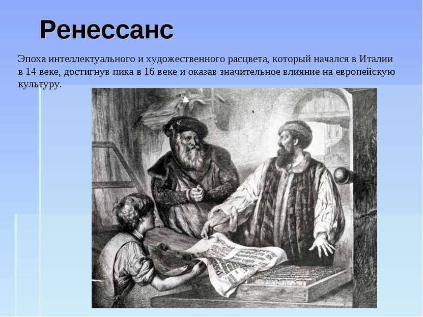 Ренессанс Эпоха интеллектуального и художественного расцвета, который начался...