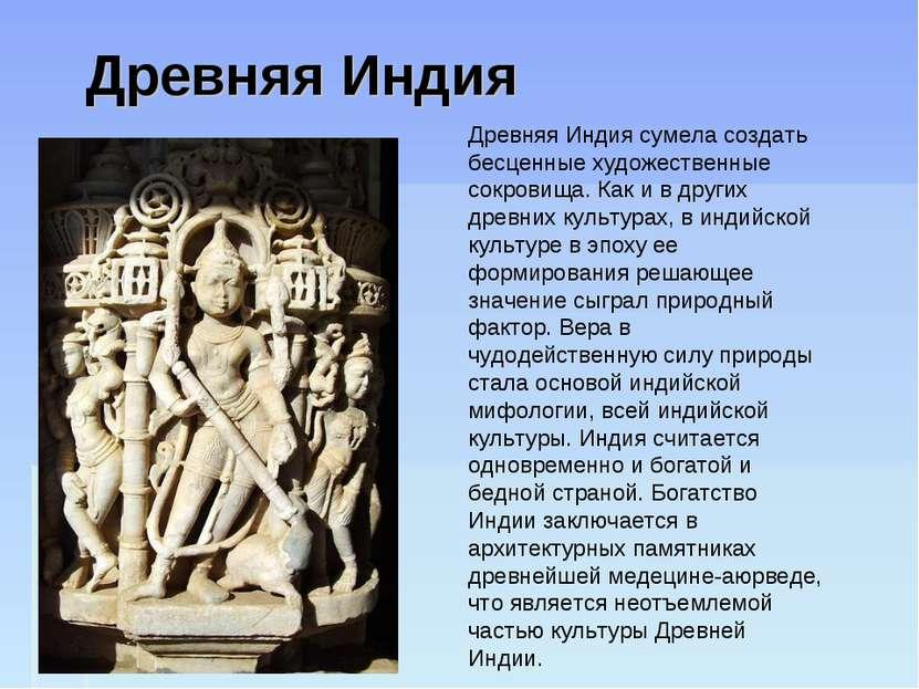 Древняя Индия Древняя Индия сумела создать бесценные художественные сокровища...