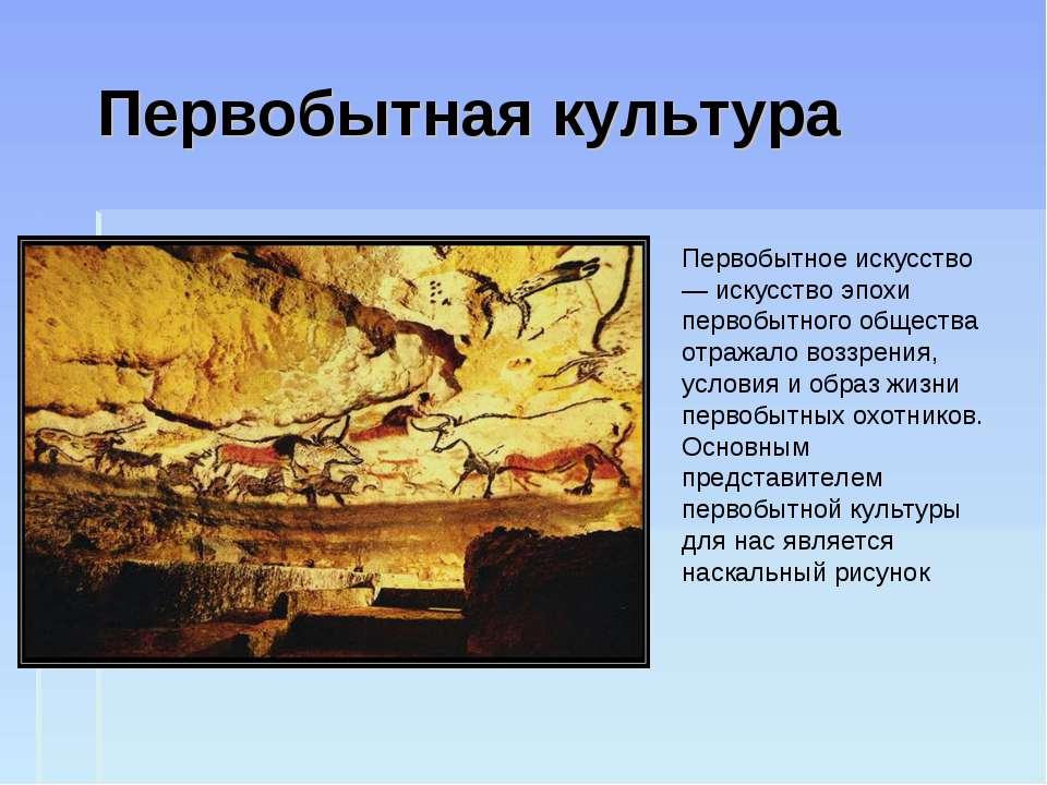 Первобытная культура Первобытное искусство — искусство эпохи первобытного общ...