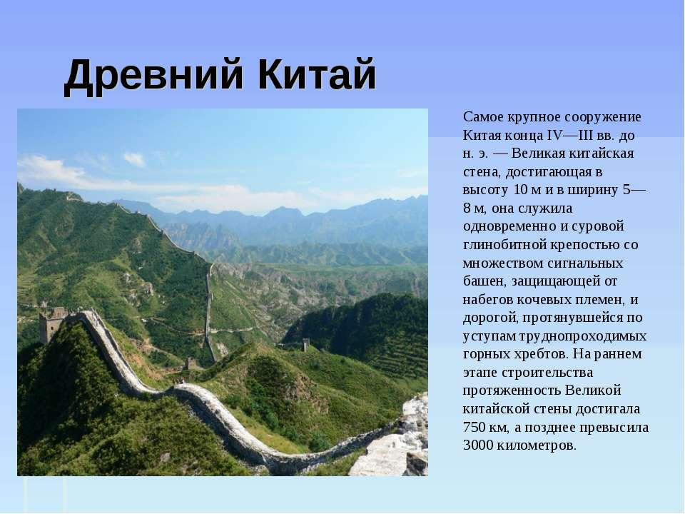 Древний Китай Самое крупное сооружение Китая конца IV—III вв. до н. э. — Вели...