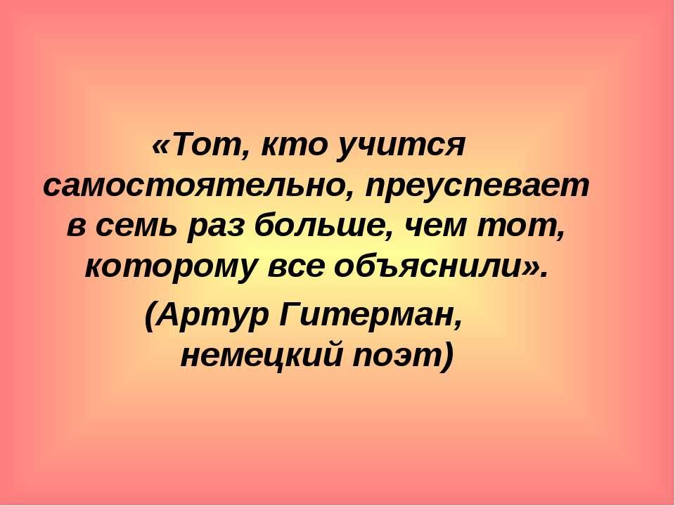 «Тот, кто учится самостоятельно, преуспевает в семь раз больше, чем тот, кото...