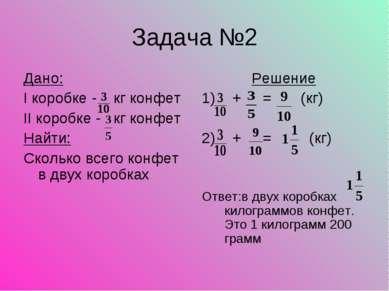 Задача №2 Дано: I коробке - кг конфет II коробке - кг конфет Найти: Сколько в...