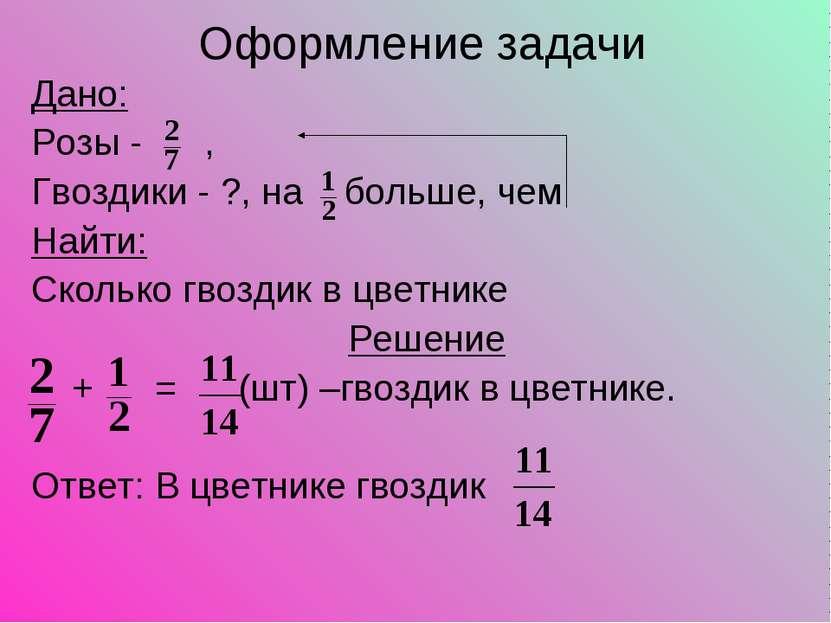 Оформление задачи Дано: Розы - , Гвоздики - ?, на больше, чем Найти: Сколько ...