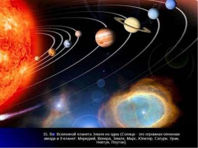 15. Во Вселенной планета Земля не одна (Солнце - это огромная огненная 15. Во...