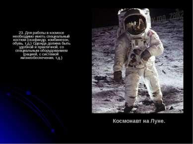 Космонавт на Луне. 23. Для работы в космосе необходимо иметь специальный кост...