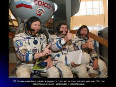 28. Так космонавты отдыхают и радуются тому, что их полет прошел успешно. Что...