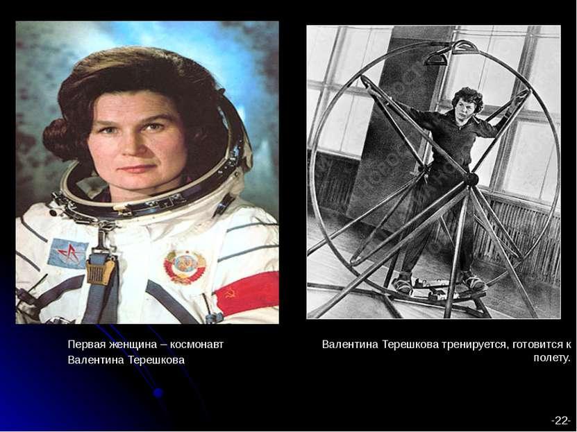 Первая женщина – космонавт Первая женщина – космонавт Валентина Терешкова