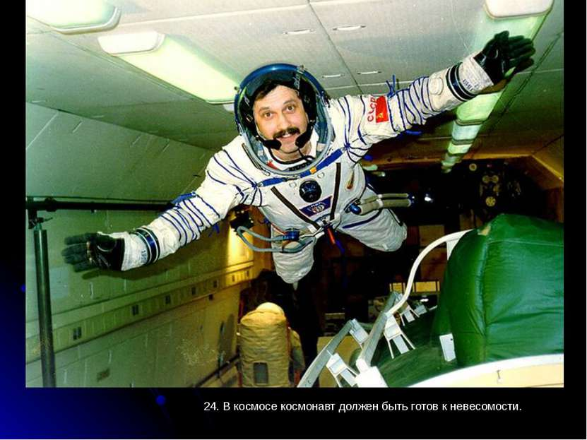 24. В космосе космонавт должен быть готов к невесомости. 24. В космосе космон...