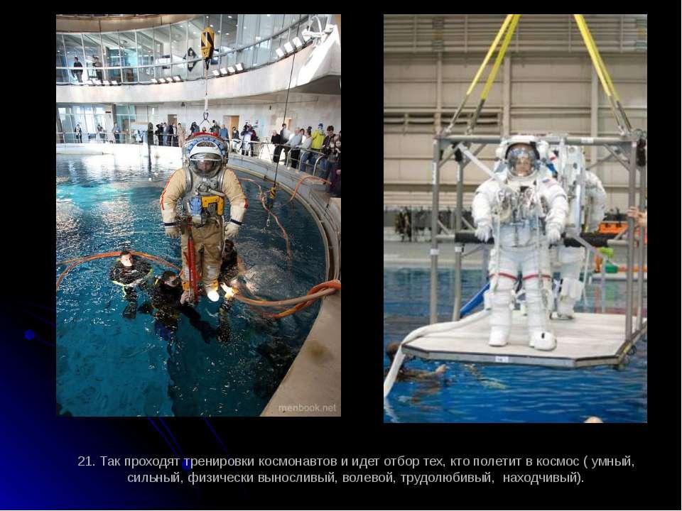21. Так проходят тренировки космонавтов и идет отбор тех, кто полетит в космо...