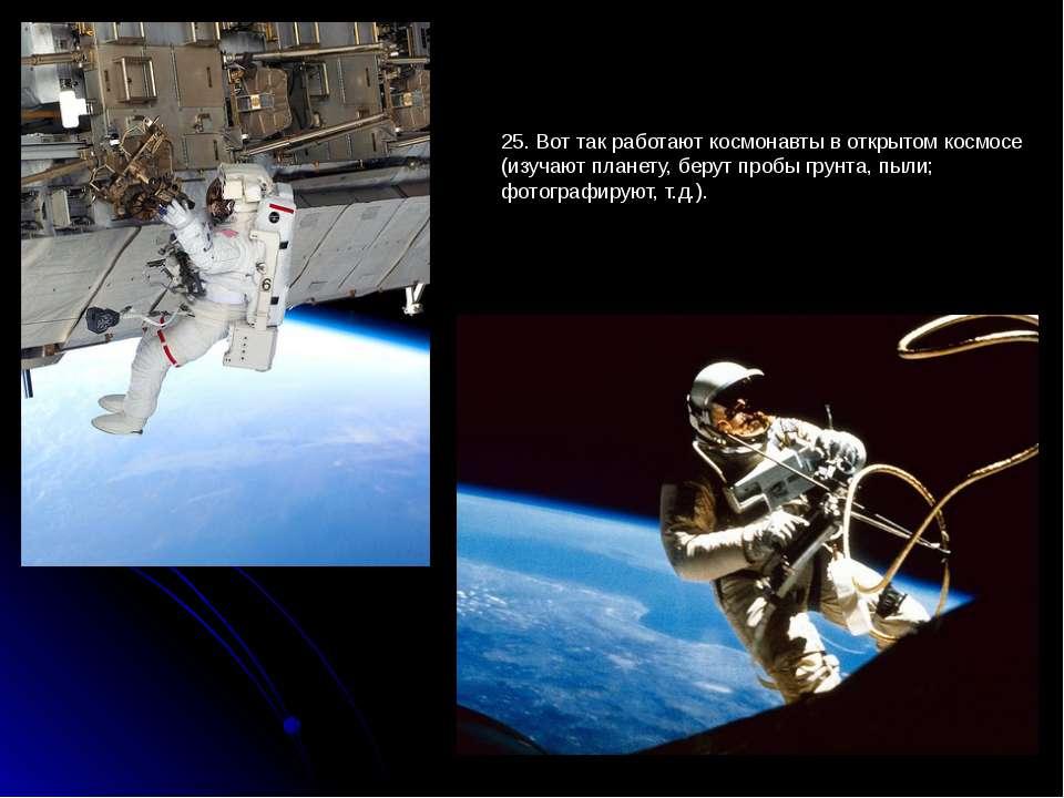 25. Вот так работают космонавты в открытом космосе (изучают планету, берут пр...