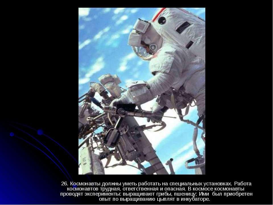 26. Космонавты должны уметь работать на специальных установках. Работа космон...