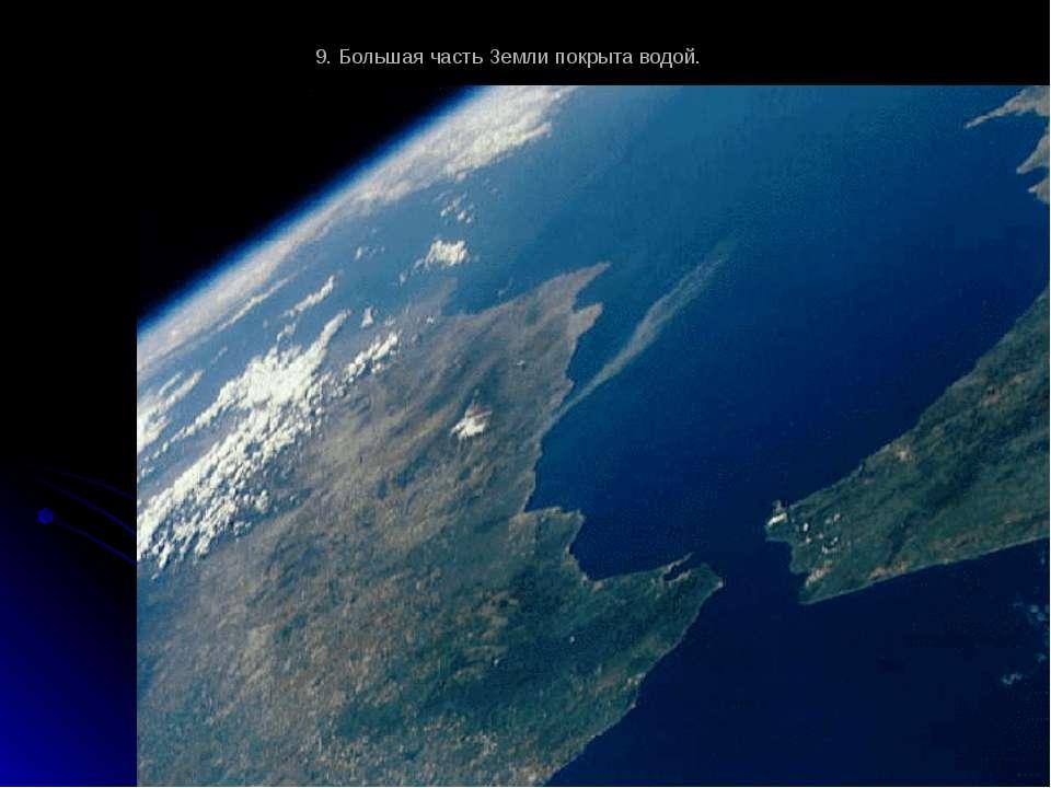 9. Большая часть Земли покрыта водой.