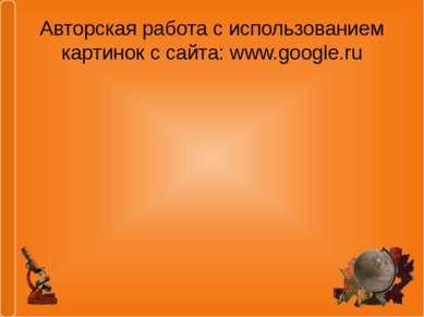 Авторская работа с использованием картинок с сайта: www.google.ru