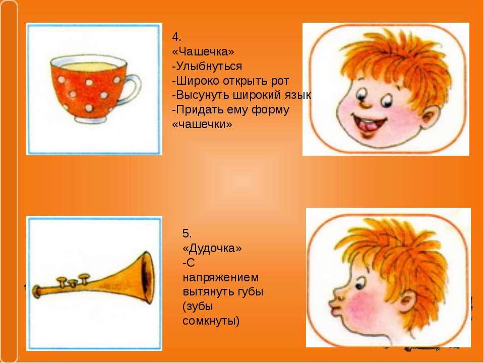 4. «Чашечка» -Улыбнуться -Широко открыть рот -Высунуть широкий язык -Придать ...