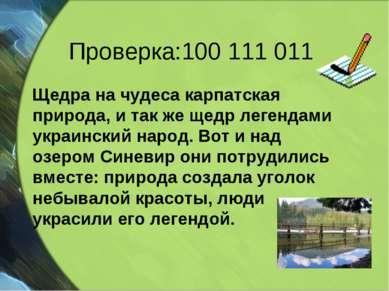 Проверка:100 111011 Щедра на чудеса карпатская природа, и так же щедр легенд...