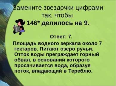 Замените звездочки цифрами так, чтобы 146* делилось на 9. Ответ: 7. Площадь в...