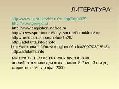 ЛИТЕРАТУРА: http://www.ugra-service.ru/ru.php?idp=939 http://www.google.ru ht...