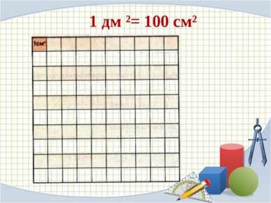 1 дм ²= 100 см²