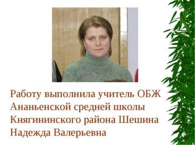 Работу выполнила учитель ОБЖ Ананьенской средней школы Княгининского района Ш...
