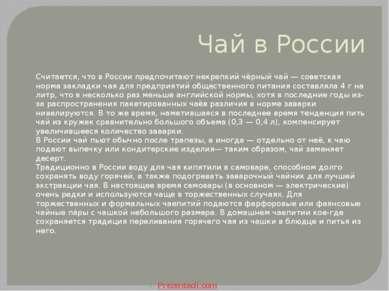 Чай в России Считается, что в России предпочитают некрепкий чёрный чай — сове...
