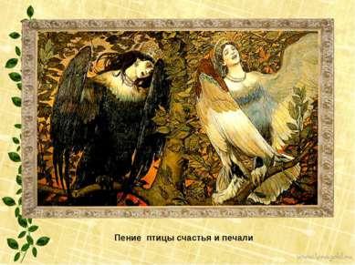 Пение птицы счастья и печали