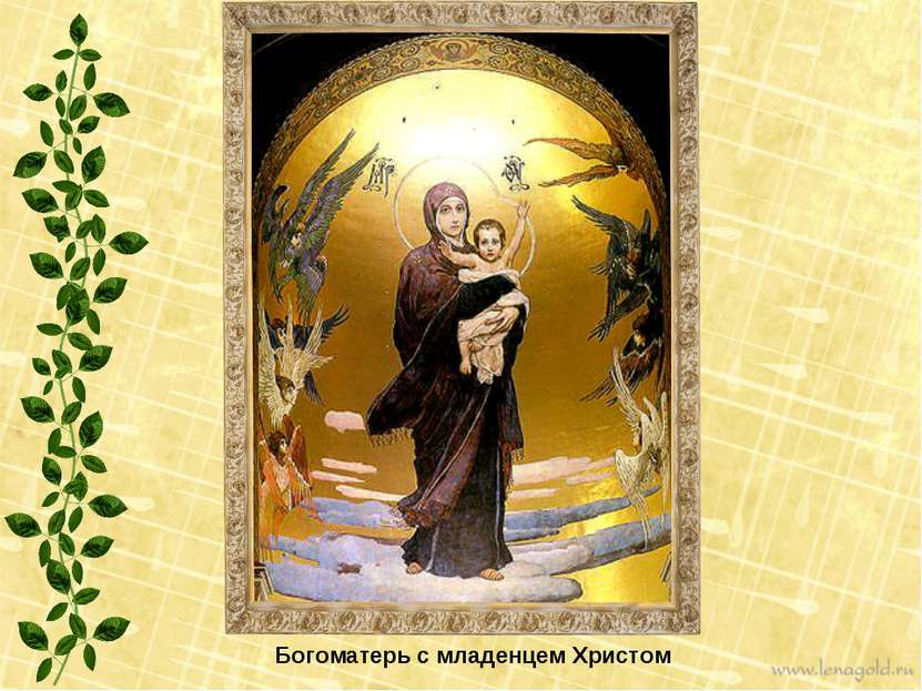 Богоматерь с младенцем Христом